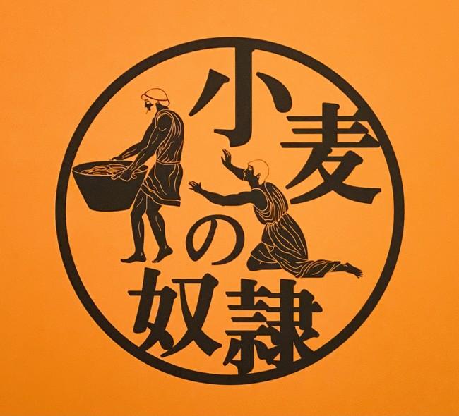http://小麦の奴隷 ロゴ