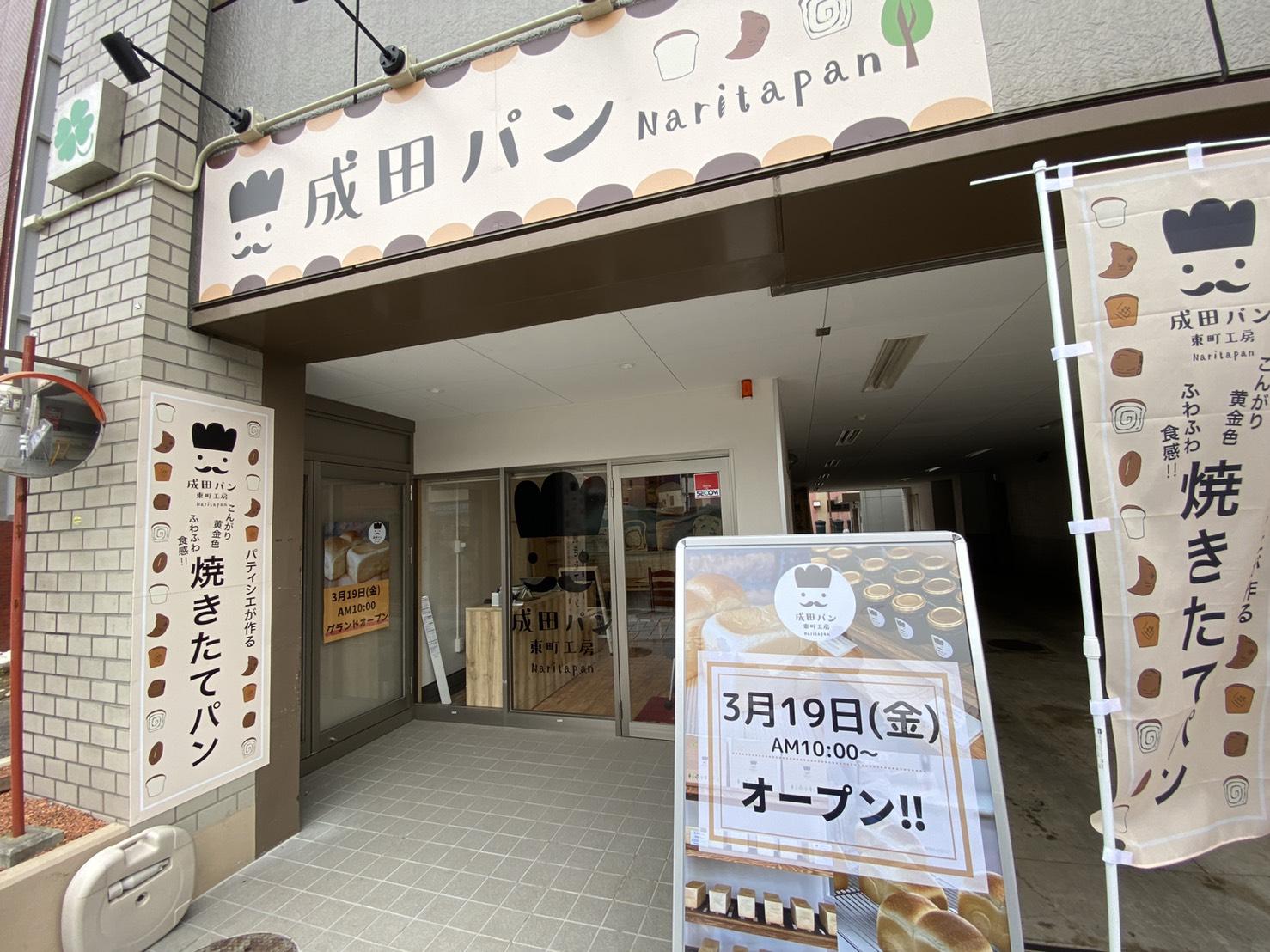 成田パン東町工房