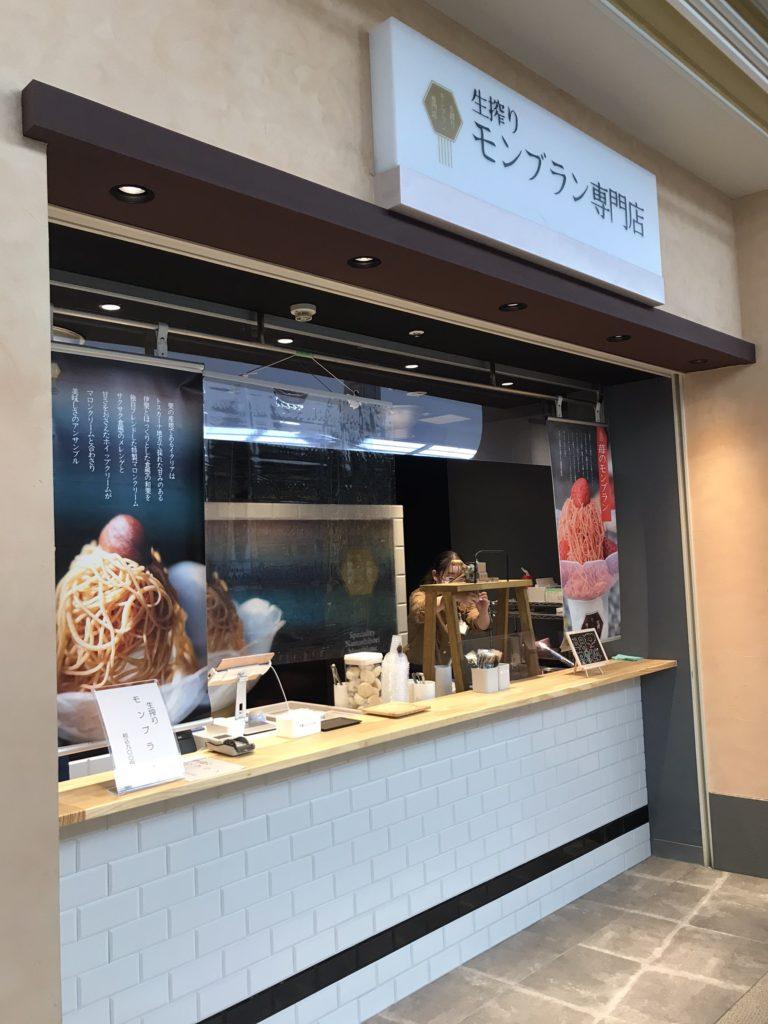 モンブラン イオンモール浜松市野店