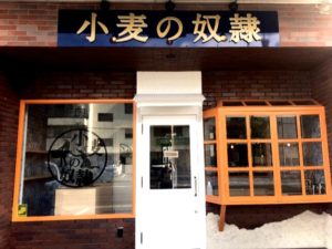 小麦の奴隷 高松店