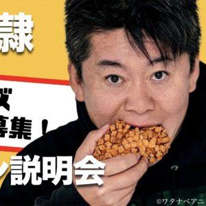 小麦の奴隷FC説明会サムネ