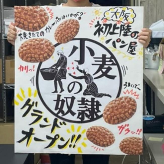 http://小麦の奴隷 大阪店
