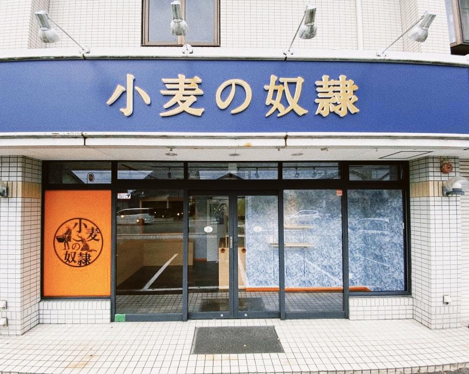 http://小麦の奴隷 福井森田店