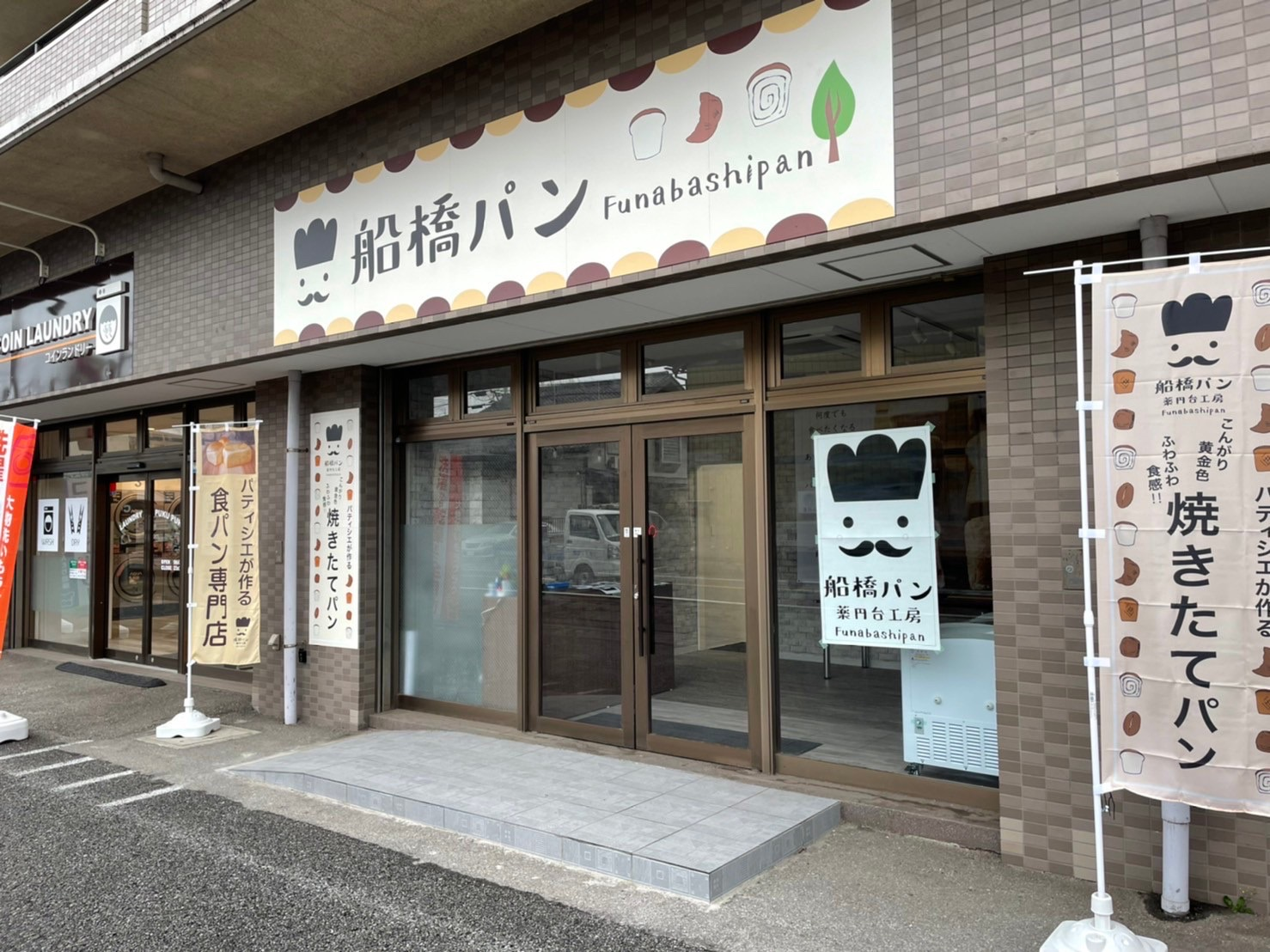 http://船橋パン