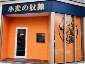 小麦の奴隷 名古屋徳川店